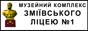 Музейний комплекс Зіївського ліцею №1 ім. З. К. Слюсаренка